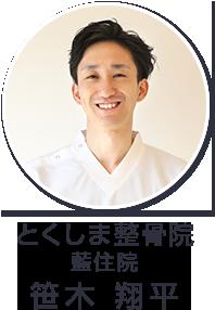 代表施術者 笹木 翔平